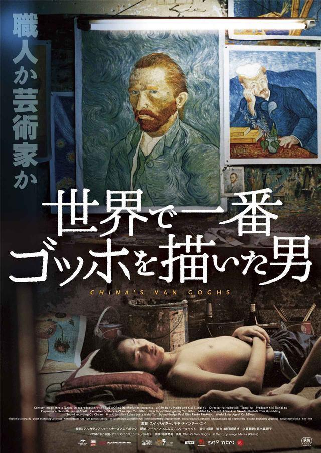 """画像: 孤高の画家""""ゴッホの複製画を描くことに人生を捧げる男を追った、摩訶不思議な魅力を放つ-珠玉のドキュメンタリー『世界で一番ゴッホを描いた男』"""