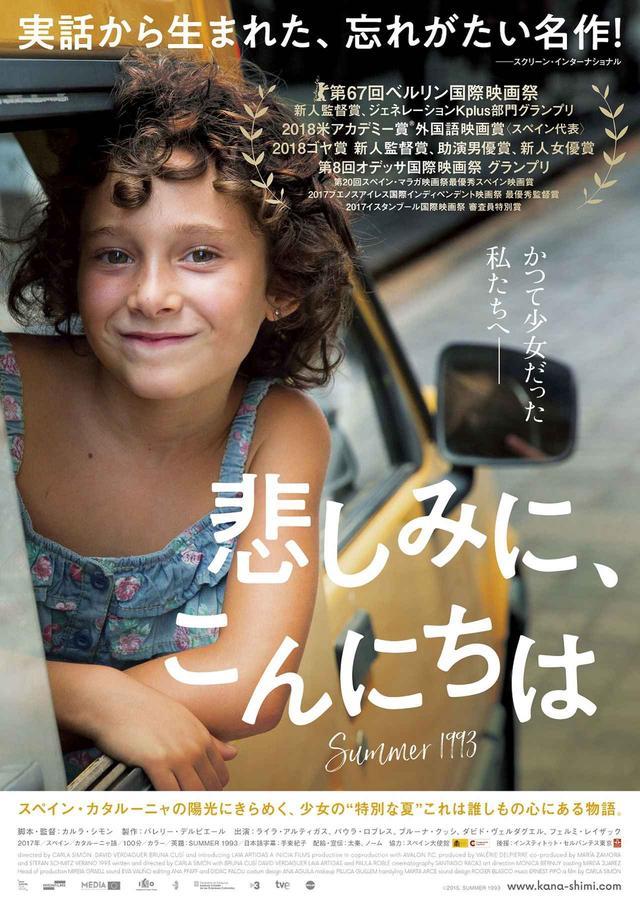 画像: 予告到着!ベルリン国際映画祭、ゴヤ賞で新人賞!アカデミー賞スペイン代表作-新鋭女性監督カルラ・シモン長編デビュー『悲しみに、こんにちは』
