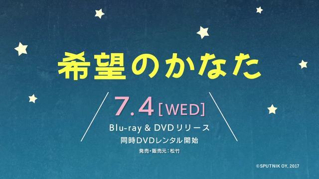 画像: 『希望のかなた』2018.7.4(水)Blu-ray&DVD Release youtu.be