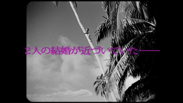 画像: 100年前の南の島、ある家族の物語-『モアナ 南海の歓喜』 サウンド版予告 youtu.be