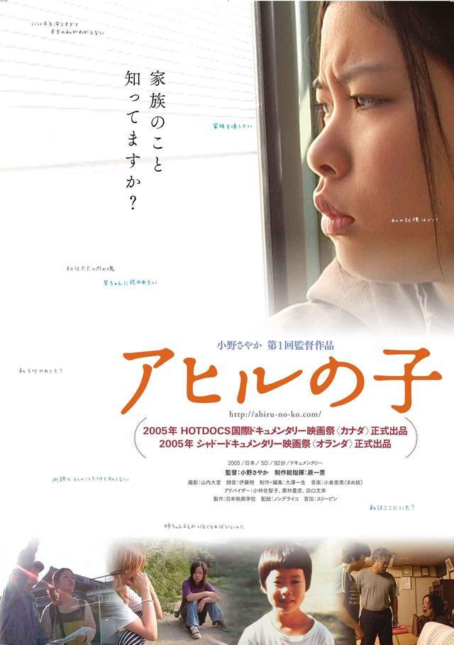 画像: 『アヒルの子』(監督:小野さやか/2011年/92分)