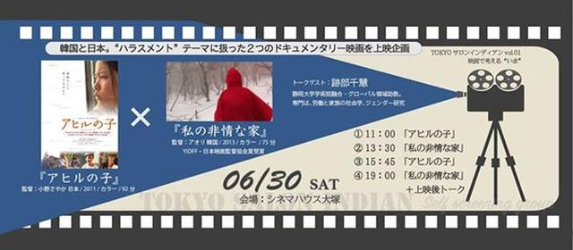 画像: ハラスメントとドキュメンタリー 〜映画「アヒルの子」&「私の非情な家」上映会〜