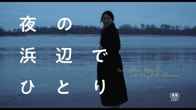 画像: ホン・サンス監督×キム・ミニ『夜の浜辺でひとり』予告 youtu.be