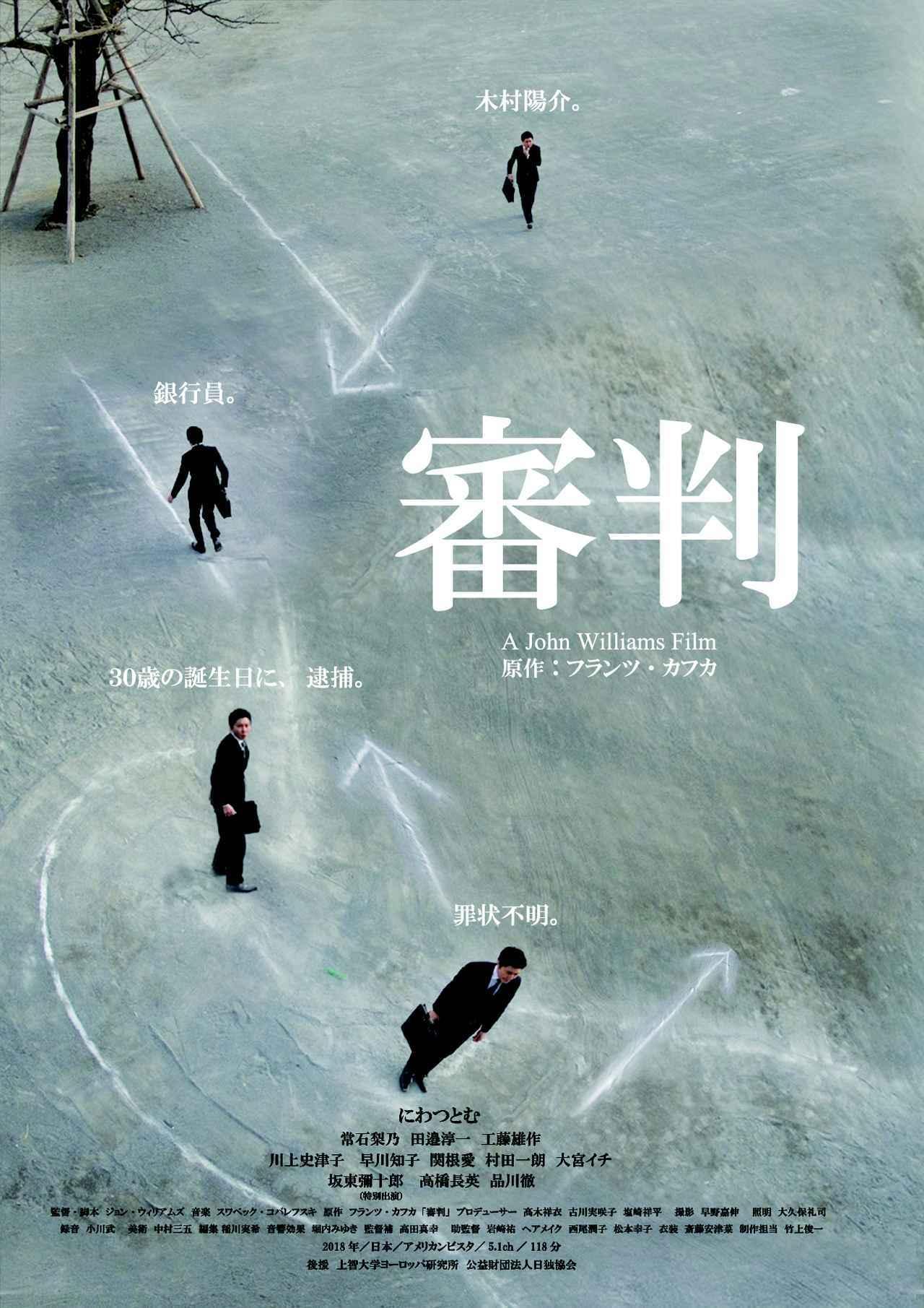 画像: フランツ・カフカの不条理文学を原作を使って、現代の日本をコメンタリー ジョン・ウィリアムズ監督『審判』-日本外国特派員協会で会見