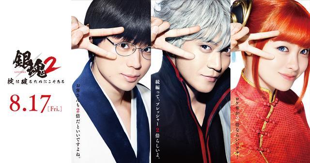 画像: 8月17日(金)公開!映画『銀魂2 掟は破るためにこそある』オフィシャルサイト #映画銀魂