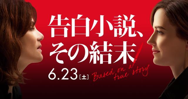 画像: 映画『告白小説、その結末〜Based on a true story〜』公式サイト