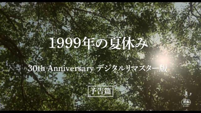 画像: 映画『1999年の夏休み』デジタルリマスター版 予告篇 youtu.be