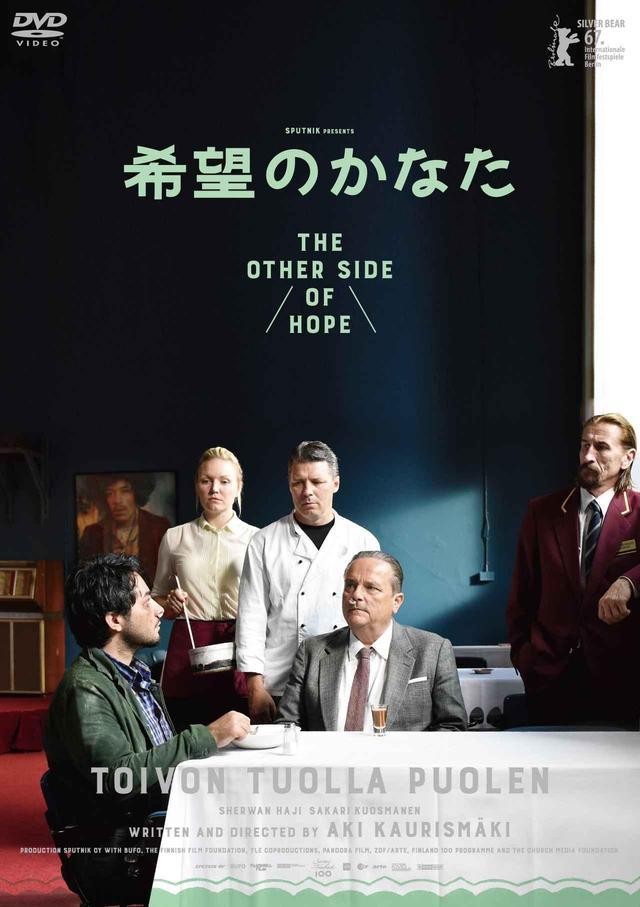 画像: アキ・カウリスマキ監督『 希望のかなた 』Blu-ray&DVD が発売が決定!