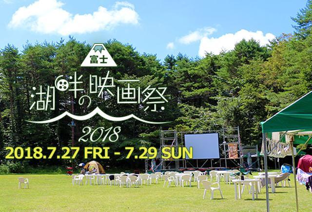 画像: 富士 湖畔の映画祭 - Fuji Motosuko 野外フィルムフェス