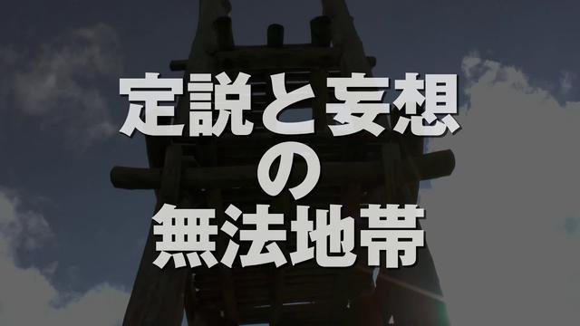 画像: 『縄文にハマる人々』予告 youtu.be