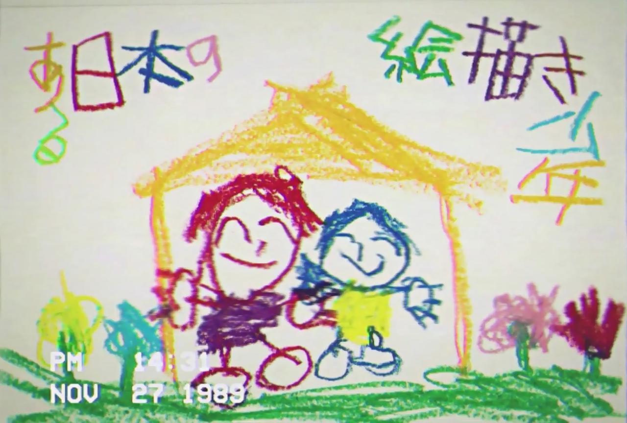 画像: 『ある日本の絵描き少年』20分 監督:川尻将由 (30歳/東京都出身/映像制作会社経営)