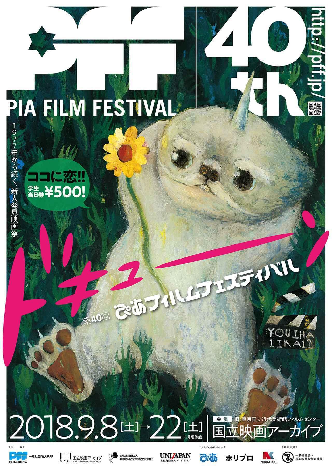 画像1: 「第40回ぴあフィルムフェスティバル」メインビジュアル