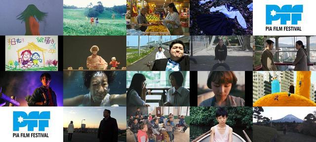 画像2: 「第40回ぴあフィルムフェスティバル」メインビジュアル