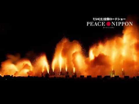 画像: 『ピース・ニッポン』地上10mの火柱! 黄金に照らす豊橋 手筒花火 本編映像 youtu.be