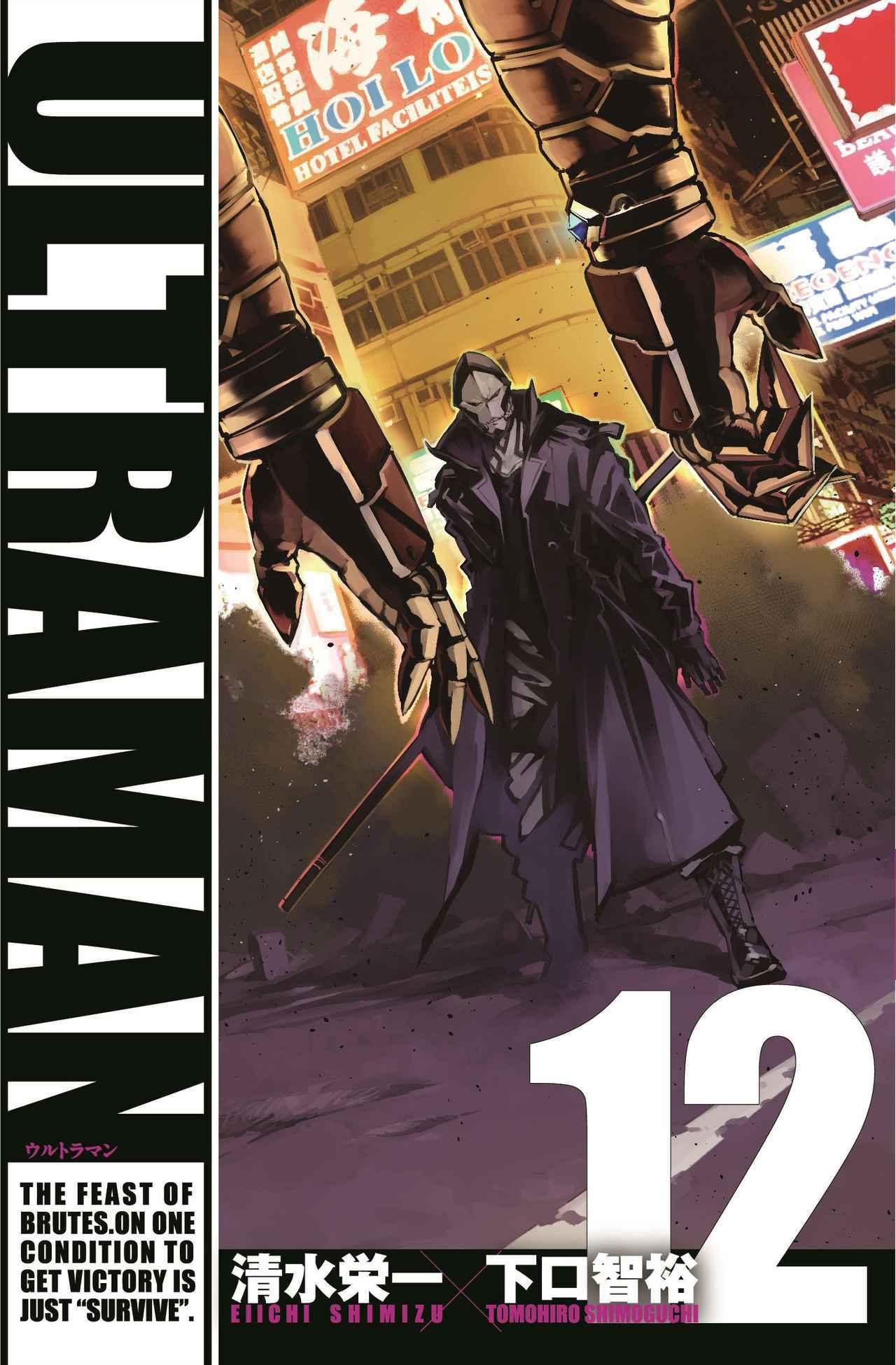 画像: 【コミックス最新 12 巻、7 月 5 日発売!フィギュア付き限定版も同時発売!】