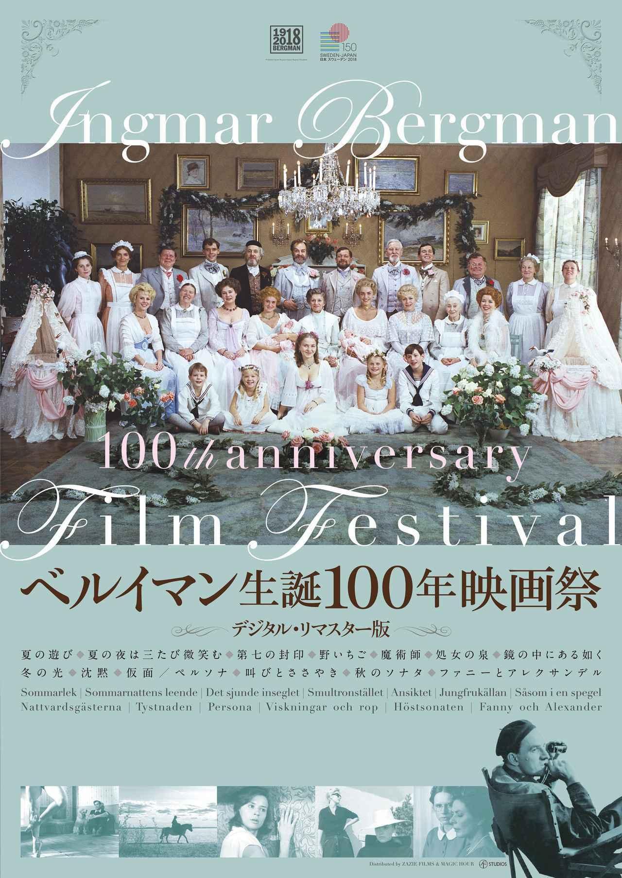 画像: キューブリックからドランまで著名監督15人がベルイマンへ寄せた言葉一挙公開!前夜祭や生誕祭イベントも発表!「ベルイマン生誕100年映画祭」