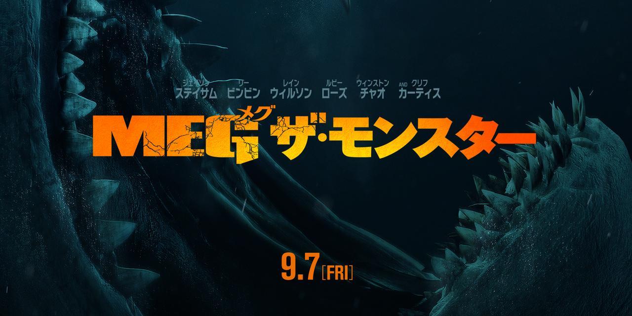 画像: 映画『MEG ザ・モンスター』公式サイト