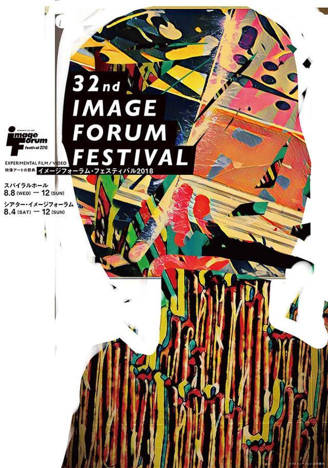 画像: 1987年からスタートし、本年が32回目となる映像アートの祭典 「イメージフォーラム・フェスティバル2018」の全プログラムが決定!