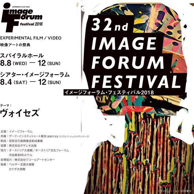 画像: イメージフォーラムフェスティバル