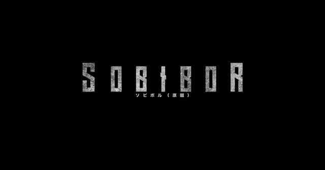 画像: 映画『SOBIBOR ソビボル(原題)』公式サイト