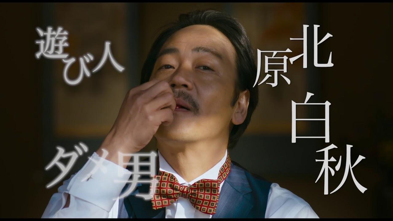 画像: 佐々部清監督『この道』特報映像 youtu.be