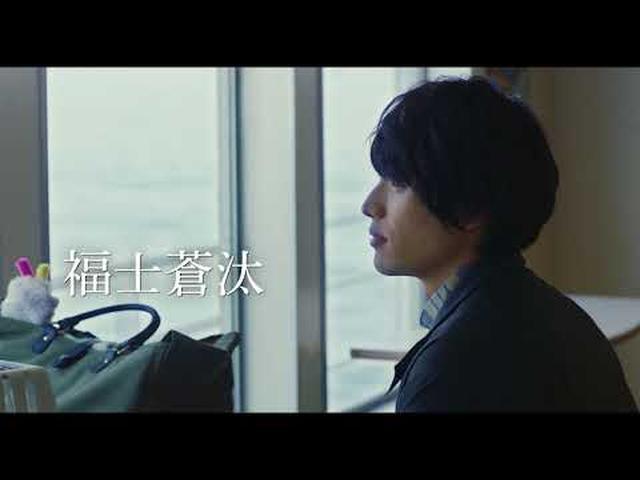 画像: 福士蒼汰、声の出演は高畑充希『旅猫リポート』予告 youtu.be