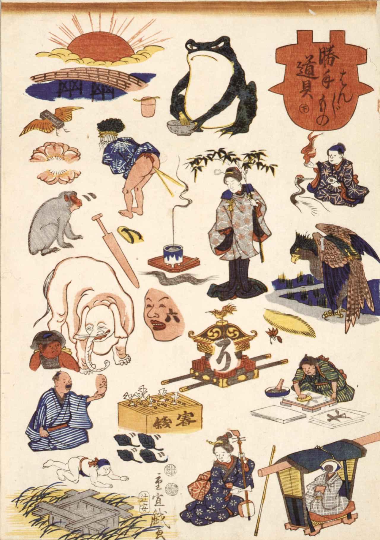 画像: 歌川重宣 勝手道具はんじもの 下 嘉永4年(1851)