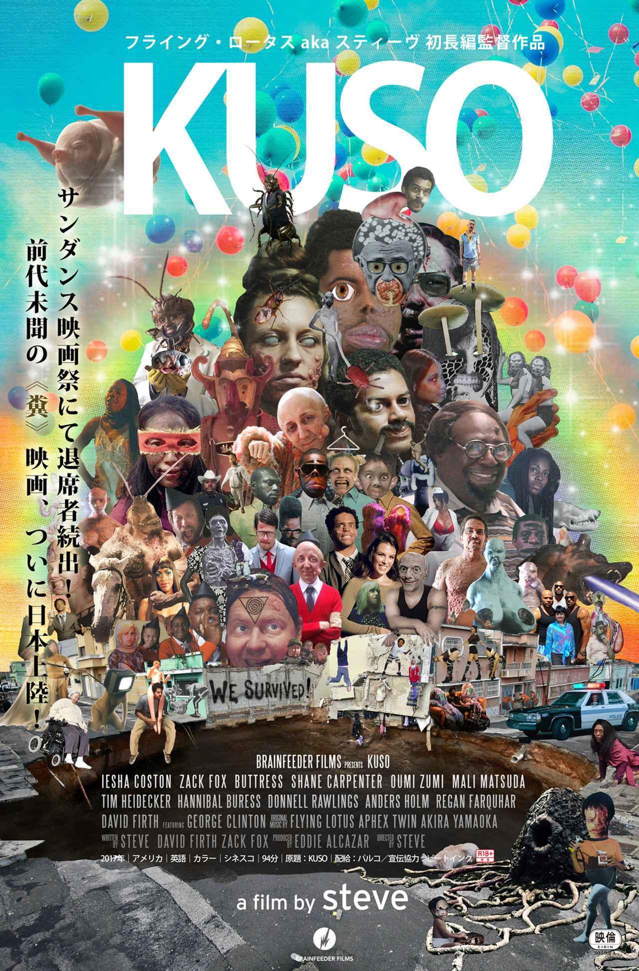 """画像1: """"史上最もグロな映画""""と称され、 サンダンス映画祭にて退席者続出の問題作『KUSO』-遂に日本公開!奇才フライング・ロータスの初長編映画を貴方は耐えられるか?"""