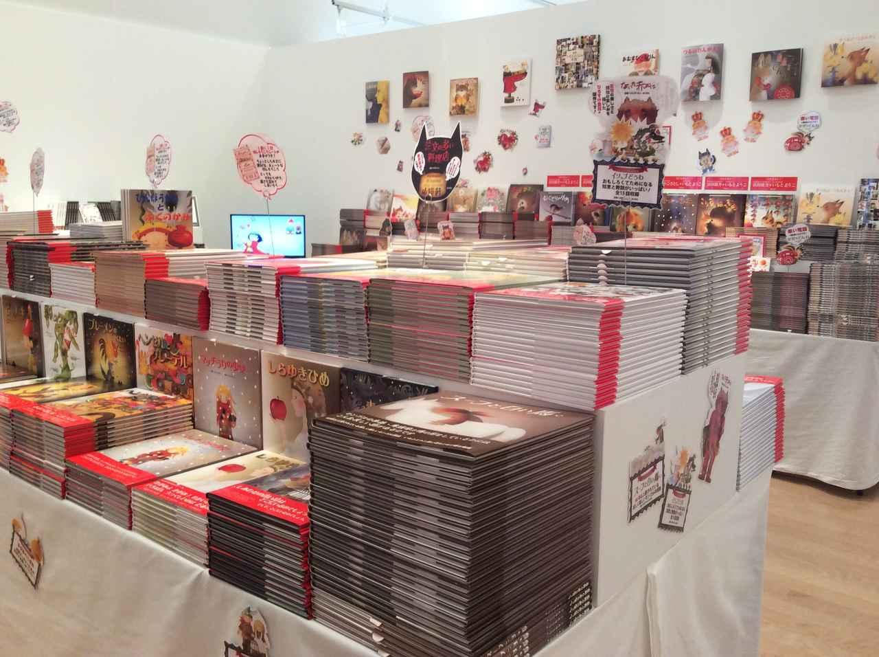 画像: 「絵本原画展 いもとようこの世界」兵庫展/絵本販売コーナー photo©︎cinefil