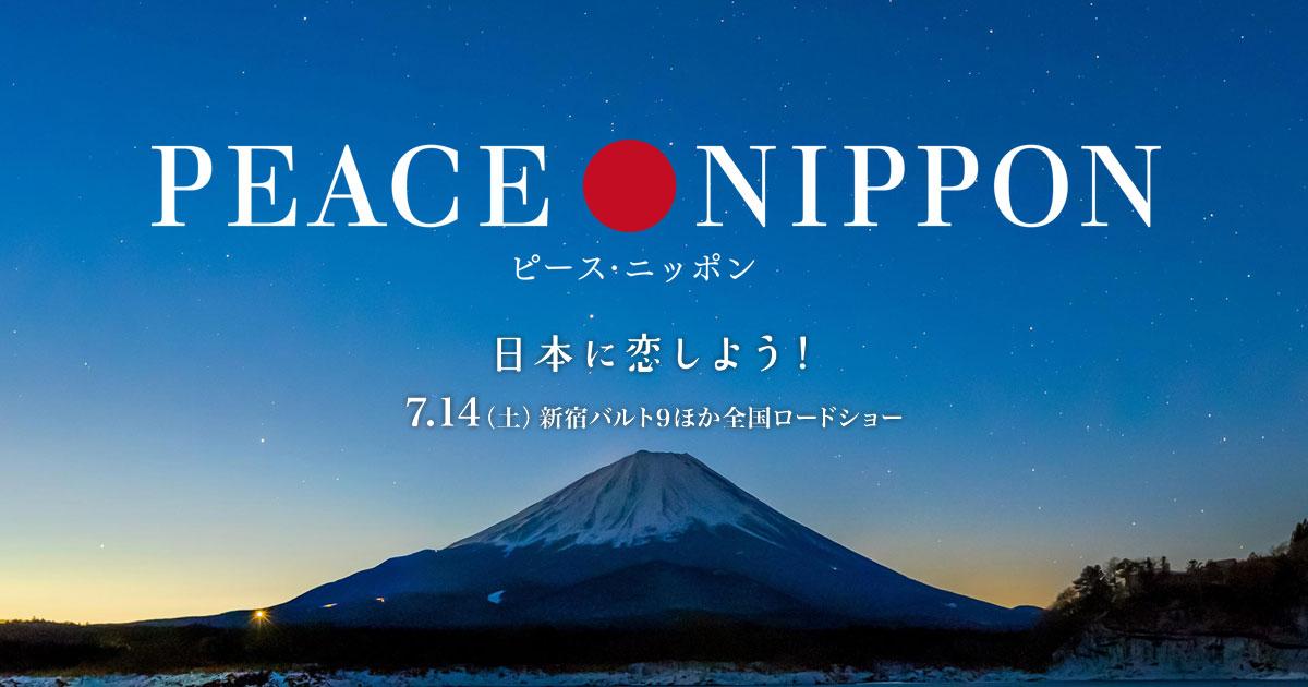 画像: 映画『ピース・ニッポン』公式サイト