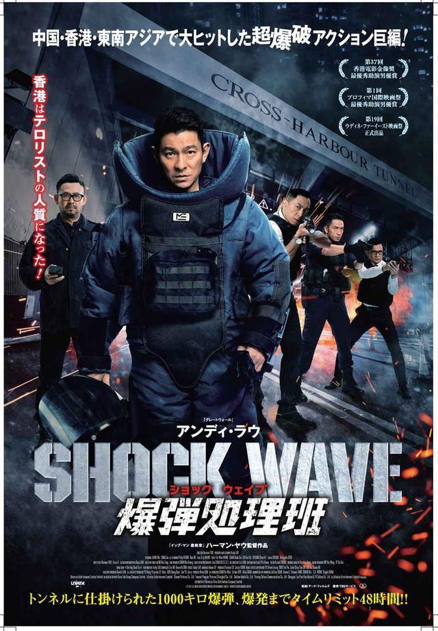 画像1: 予告到着!人質は香港!アンディ・ラウが凶悪爆弾テロリストと戦うハード・アクション大作『SHOCK WAVEショック ウェイブ 爆弾処理班』