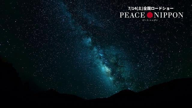画像: 『ピース・ニッポン』小笠原諸島の星空 本編映像 youtu.be