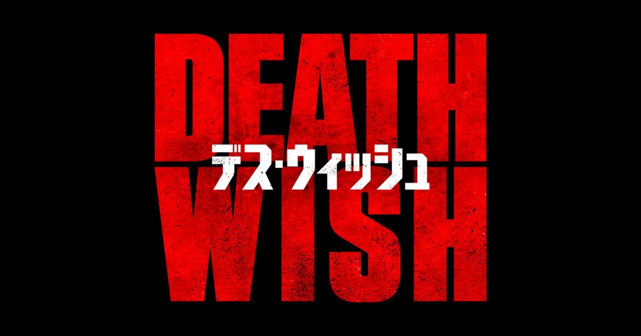 画像: 映画『デス・ウィッシュ』オフィシャルサイト