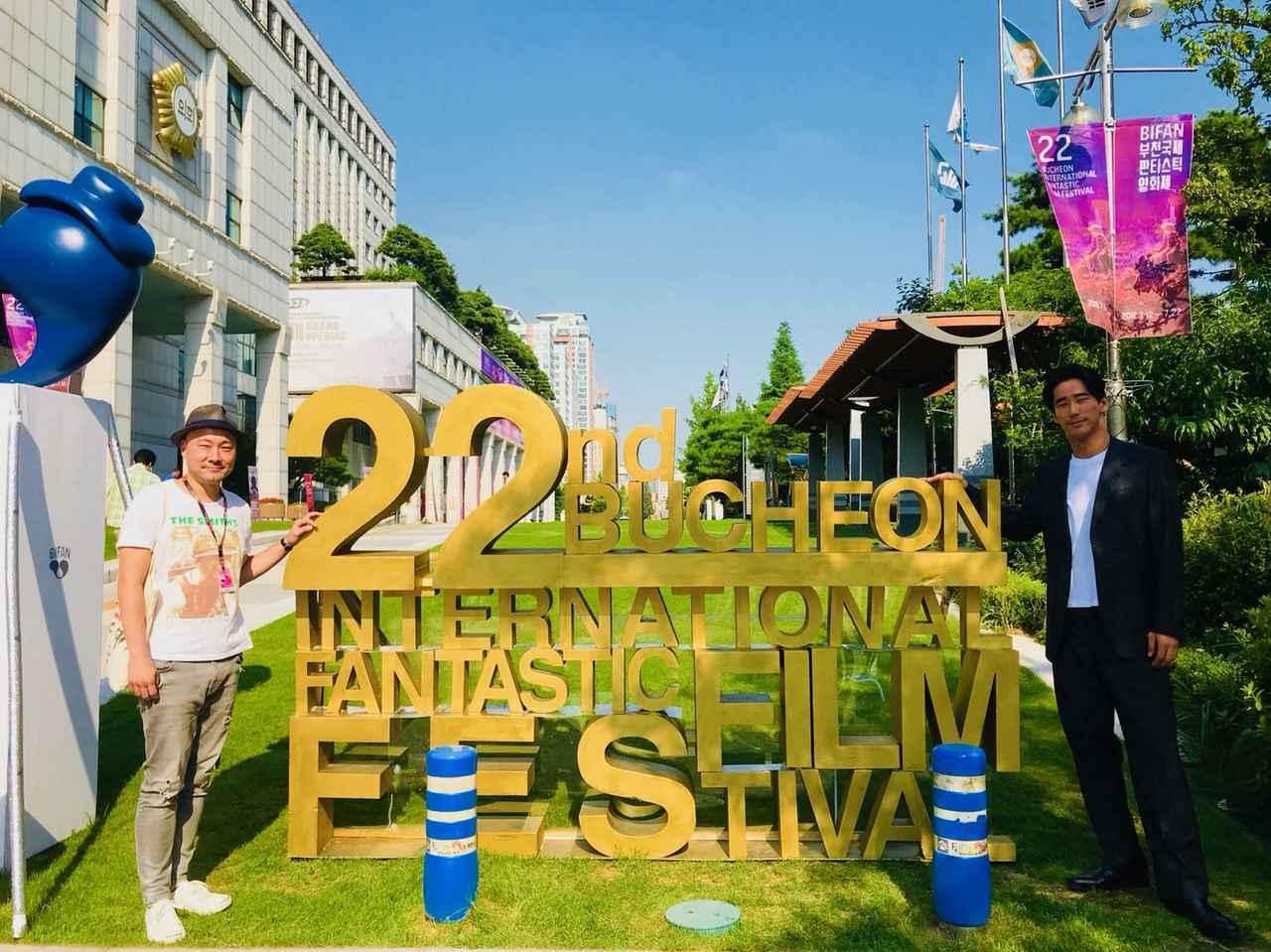 画像: 「プチョン国際ファンタスティック映画祭」サインボードを前に内田英治監督とEXILE/三代目J Soul Brothers 小林直己
