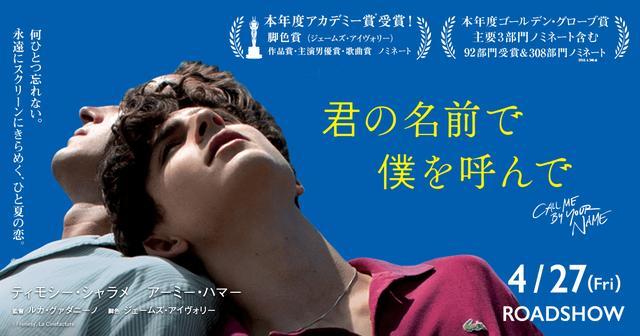 画像: 映画『君の名前で僕を呼んで』 | 4/27(金)TOHOシネマズ シャンテ、新宿シネマカリテ、Bunkamuraル・シネマ他全国ロードショー!