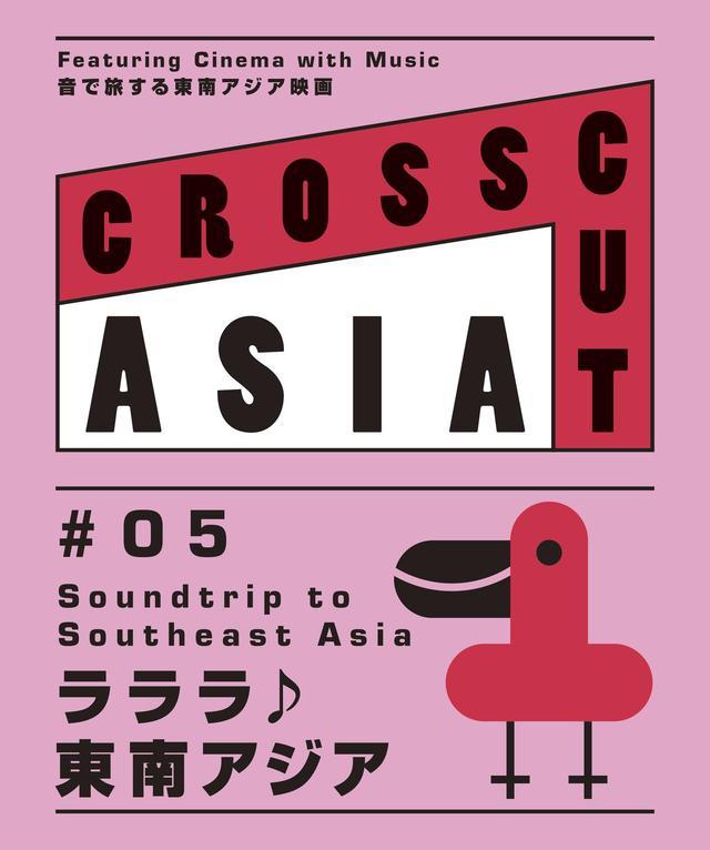 画像: 「CROSSCUT ASIA」今年のテーマは≪音楽≫。 【フィリピン】ラヴ・ディアスのロックオペラ作品、【タイ】イサーン・バンド音楽、【カンボジア】ポップ歌謡など、