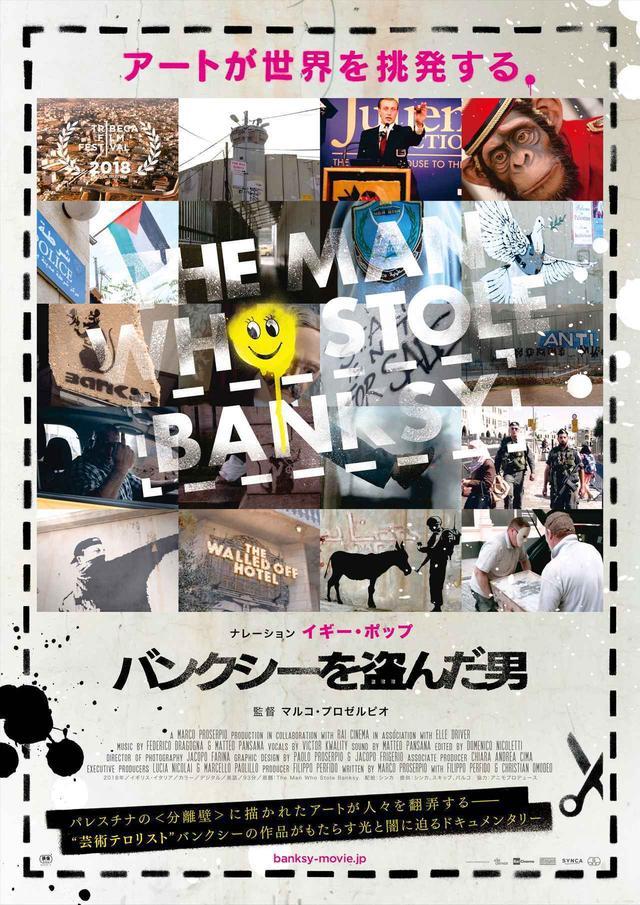 画像: バンクシーに直接会ってインタビューしたライター鈴木沓子、そして手塚治虫文化賞受賞の矢部太郎が登壇-バンクシーを語る!『バンクシーを盗んだ男』