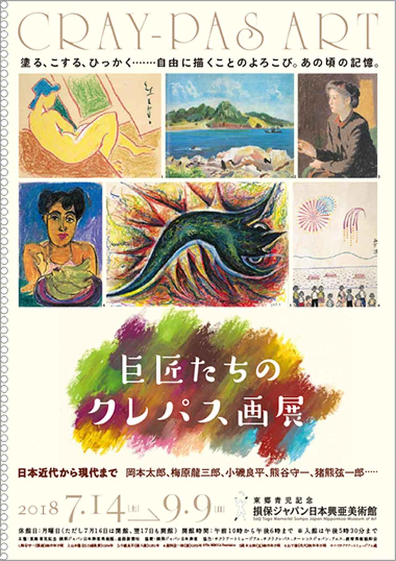 画像: 巨匠たちのクレパス画展   東郷青児記念 損保ジャパン日本興亜美術館
