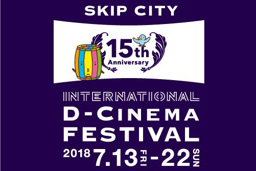 画像: SKIPシティ国際Dシネマ映画祭2018   SKIP CITY INTERNATIONAL D-Cinema FESTIVAL