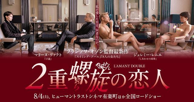 画像: 映画『2重螺旋(らせん)の恋人』公式サイト