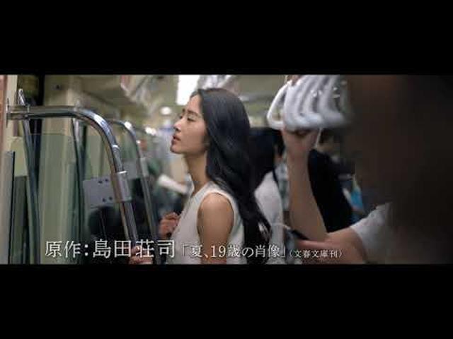 画像: 島田荘司原作の異色の青春ミステリー『夏、19歳の肖像』日本版予告 youtu.be