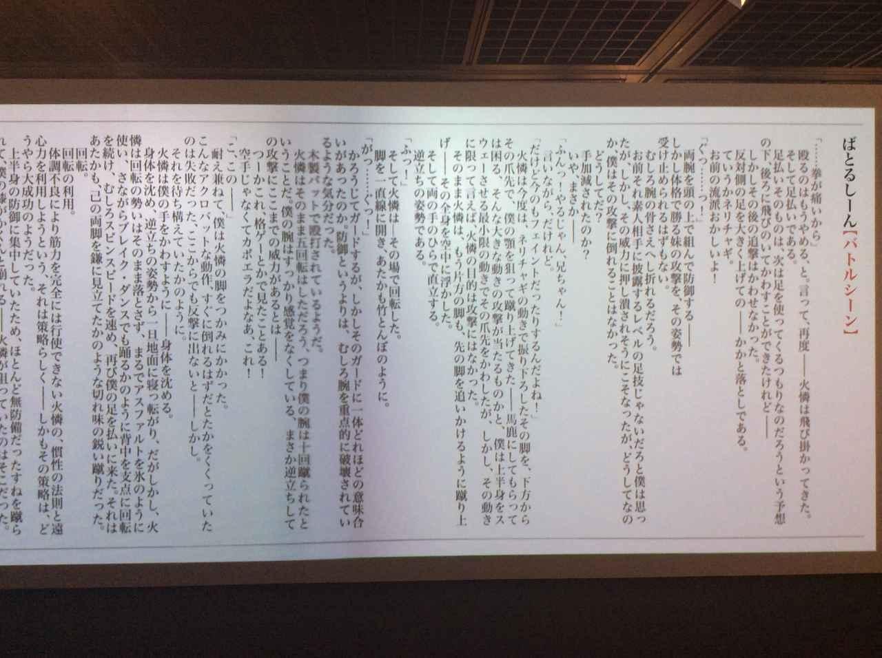 画像1: 「西尾維新大辞展〜京都篇〜」展示映像 photo©︎cinefil