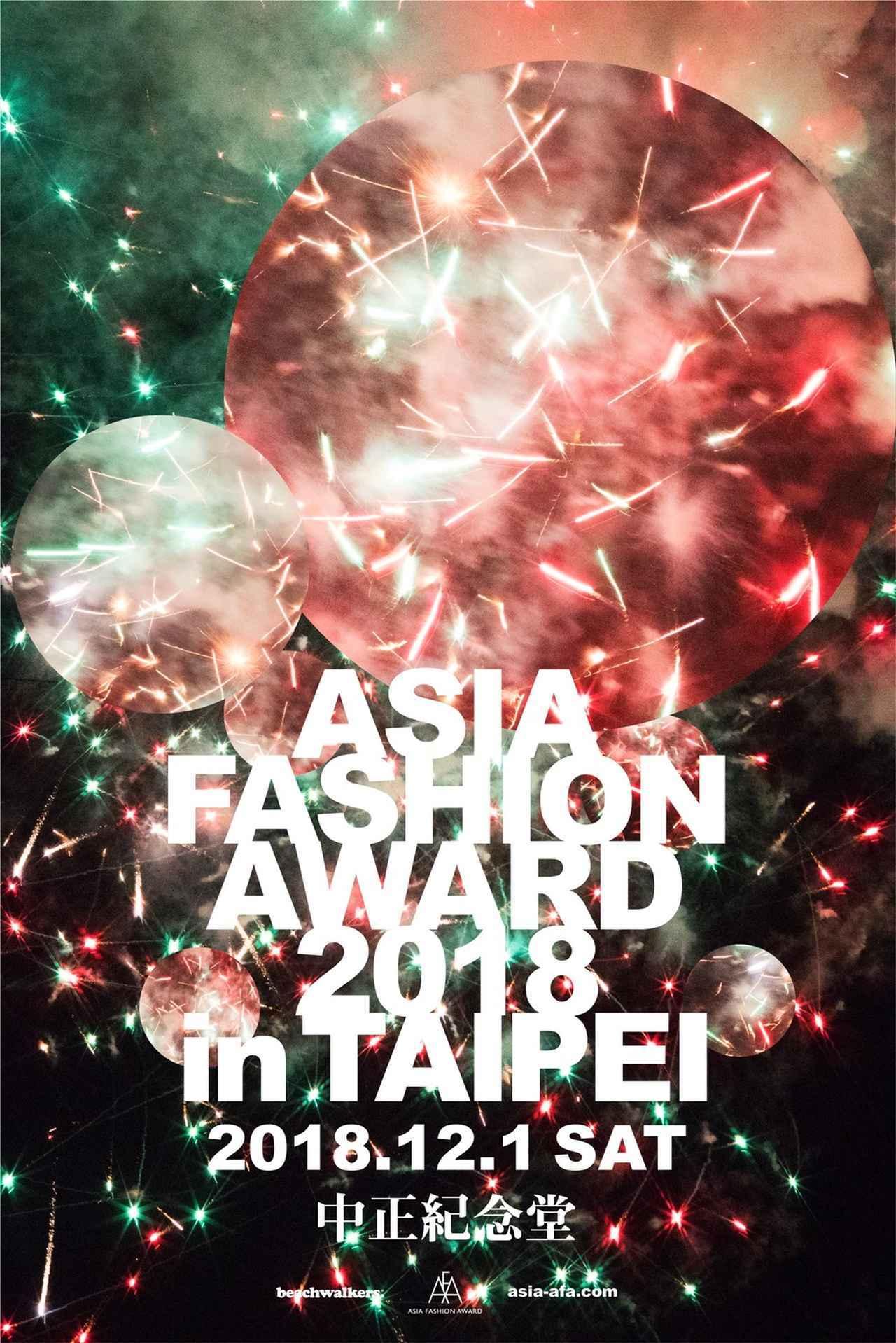 画像: ■蜷川実花×YOSHIROTTENによる 「ASIA FASHION AWARD 2018 in TAIPEI」スペシャルコラボレーション!
