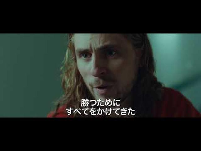 画像: 『ボルグ/マッケンロー 氷の男と炎の男』本予告 youtu.be