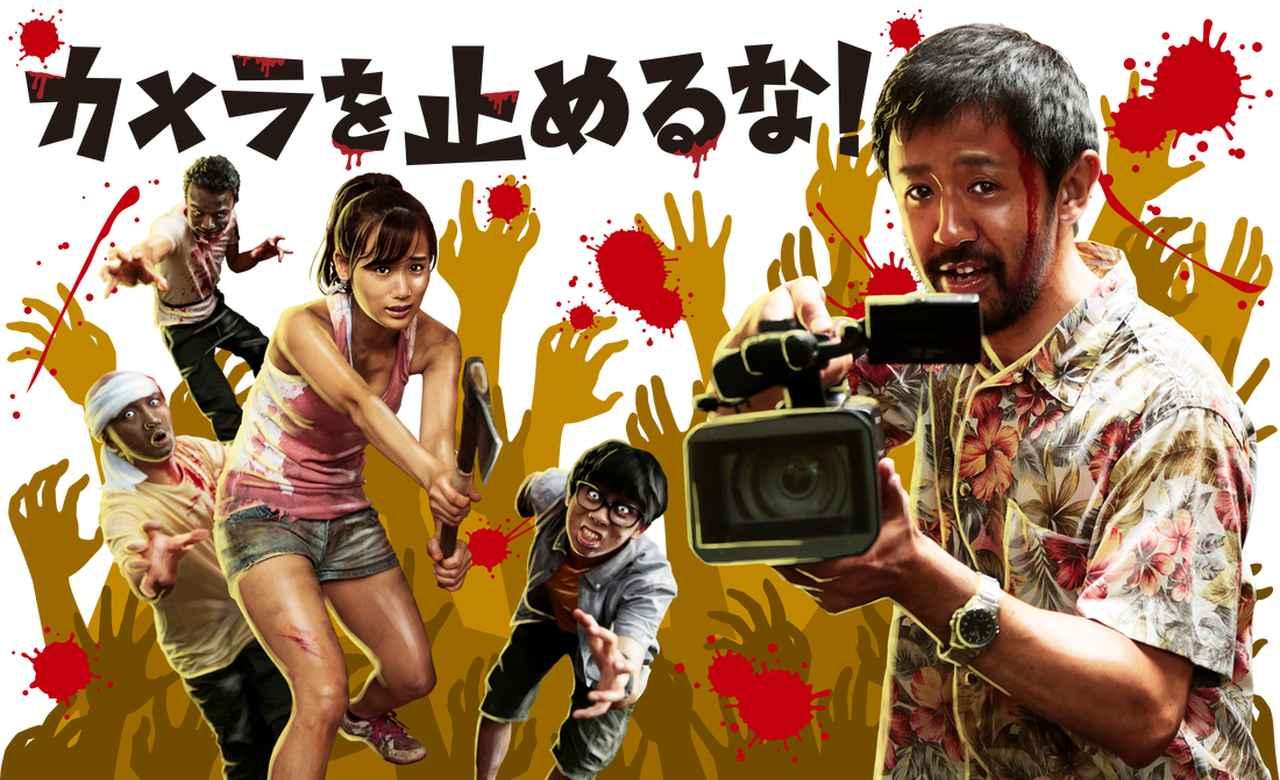 画像: 映画『カメラを止めるな!』公式サイト