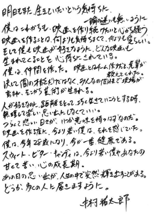 画像: 中村佑太郎監督自筆コメント