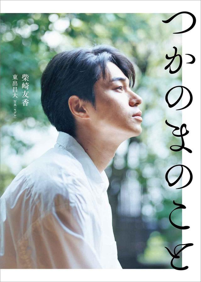 画像: 「つかのまのこと」柴崎友香 著 写真(モデル)東出昌大 / KADOKAWA