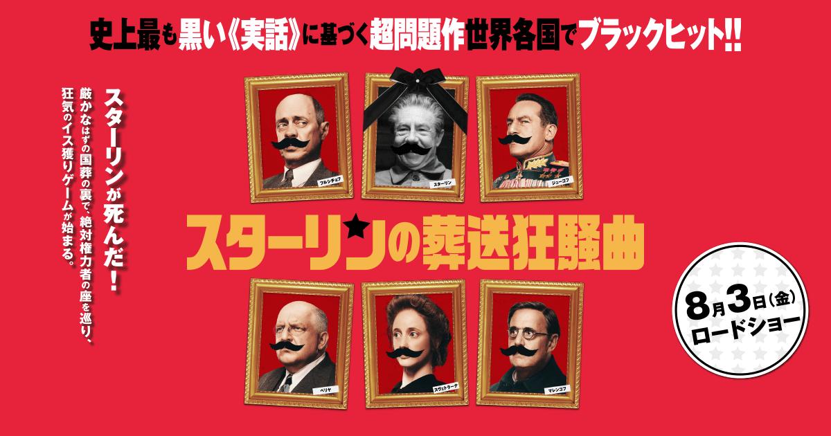 画像: 映画『スターリンの葬送狂騒曲』公式サイト