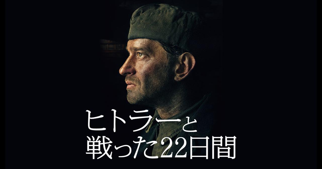 画像: 映画『ヒトラーと戦った22日間』公式サイト
