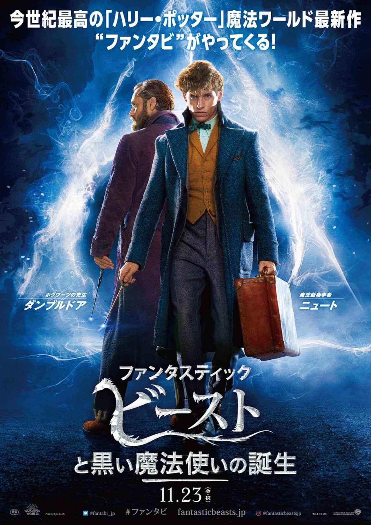 画像1: (C) 2018 Warner Bros. Ent.  All Rights Reserved Harry Potter and Fantastic Beasts Publishing Rights (C) J.K. Rowling